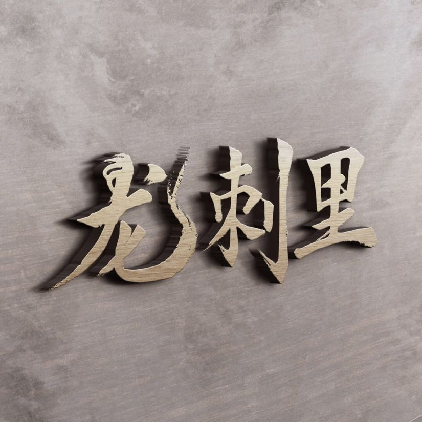 龙刺里® • 中國首個國家森林生態標誌產品